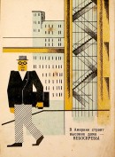 Dmitiri Bulanov, illustration for How They Build, c.1922